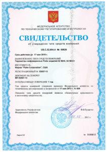 Свидетельство об утверждении типа СИ № 53557-13 (Fluke 62MAX, Fluke 62MAX+)