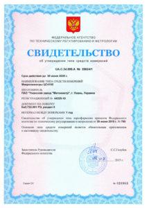 Госреестр РФ № 44225-10 (ЦС4105)