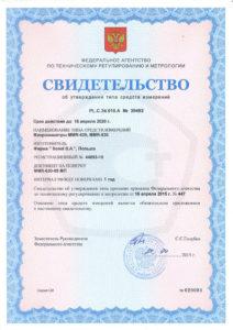 Госреестр № 44093-10 (Sonel MMR-620, MMR-630)