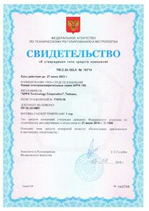 Свидетельство об утверждении типа СИ № 71970-18 (Клещи электроизмерительные серии APPA 150)